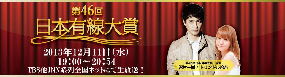 第46回 日本有線大賞 出演者 201...